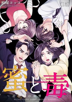 蜜と毒~逆恨みの復讐(15)-電子書籍