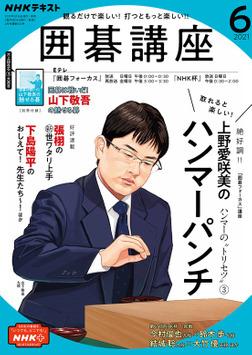 NHK 囲碁講座 2021年6月号-電子書籍