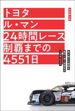 トヨタ ル・マン 24時間レース制覇までの4551日-電子書籍
