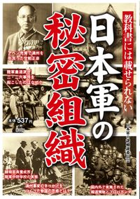 教科書には載せられない 日本軍の秘密組織(彩図社)