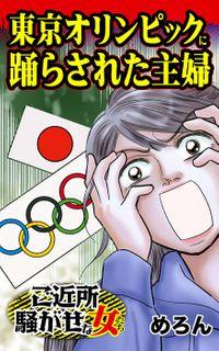 東京オリンピックに踊らされた主婦~/ご近所騒がせな女たちVol.3