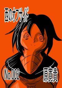 西のオフサイド No.002