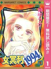 女冥利1994【期間限定無料】