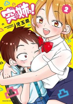 突姉っ!(2)-電子書籍
