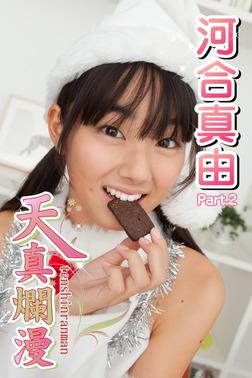 天真爛漫 河合真由 Part.2(Ver3.0)-電子書籍