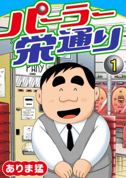パーラー栄通り(1)-電子書籍