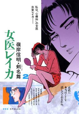 女医レイカ 2巻-電子書籍