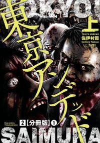 東京アンデッド(2)【分冊版】(1)