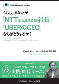 BBTリアルタイム・オンライン・ケーススタディ Vol.2(もしも、あなたが「NTT(日本電信電話)社長」「UBERのCEO」ならばどうするか?)-電子書籍