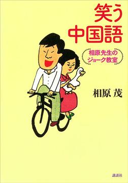 笑う中国語 相原先生のジョーク教室-電子書籍