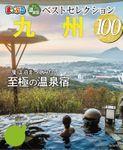 まっぷる おとなの温泉宿ベストセレクション100  九州'22