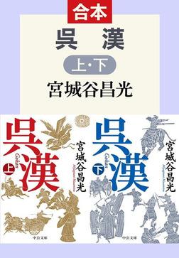 呉漢(合本)-電子書籍