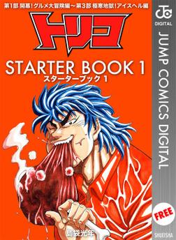 トリコ STARTER BOOK 1-電子書籍