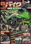 G-ワークス バイク Vol.20