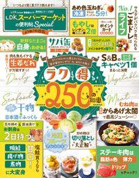 晋遊舎ムック 便利帖シリーズ087 LDK スーパーマーケットの便利帖 Special よりぬきお得版