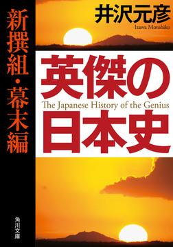 英傑の日本史 新撰組・幕末編-電子書籍