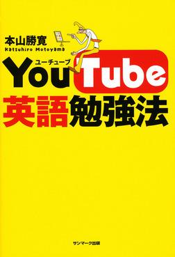 YouTube英語勉強法-電子書籍