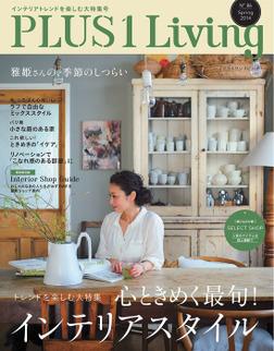 PLUS1 Living No.86-電子書籍
