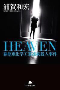 HEAVEN 萩原重化学工業連続殺人事件(幻冬舎文庫)