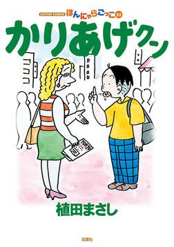 かりあげクン / 53-電子書籍