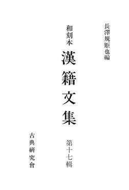 和刻本漢籍文集17-電子書籍