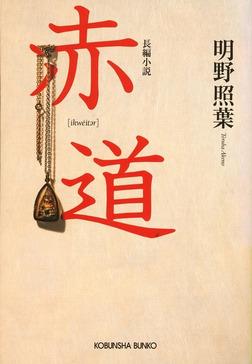 赤道-電子書籍