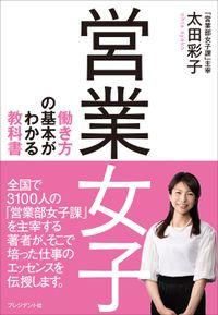 営業女子―働き方の基本がわかる教科書