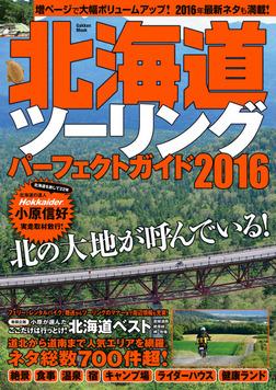 北海道ツーリングパーフェクトガイド2016-電子書籍