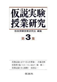 仮説実験授業研究 第2期 3