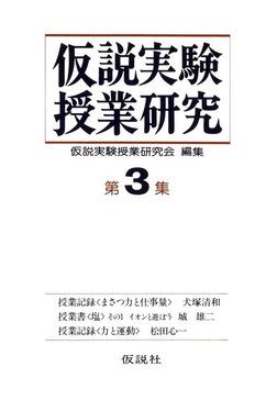 仮説実験授業研究 第2期 3-電子書籍