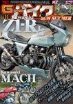 G-WORKSバイク Vol.11