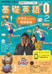 NHKテレビ・ラジオ 基礎英語0 2021年2月号