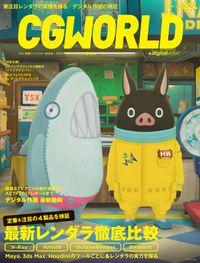 CGWORLD 2017年4月号 vol.224
