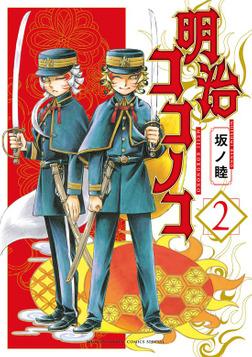 明治ココノコ(2)-電子書籍