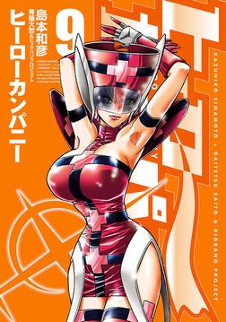 ヒーローカンパニー(9)-電子書籍