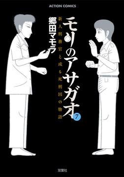モリのアサガオ / 7-電子書籍