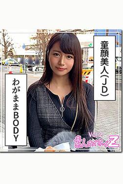 【素人ハメ撮り】なつ Vol.2-電子書籍