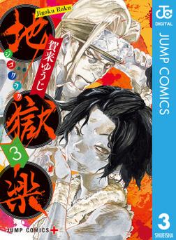 地獄楽 3-電子書籍