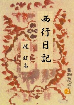 西行日記-電子書籍