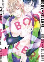 BODY-KILLER!【SS付き電子限定版】