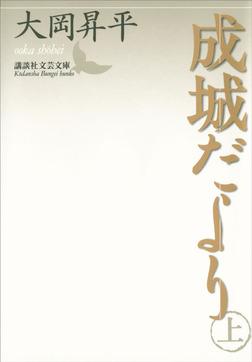 成城だより 上-電子書籍