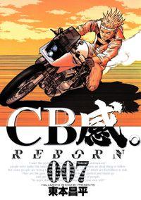 CB感。 REBORN(7)