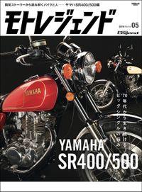 モトレジェンド Vol.5 ヤマハSR400/500編