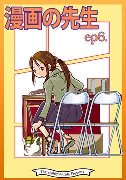 漫画の先生ep6.-電子書籍