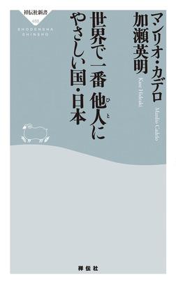 世界で一番他人にやさしい国・日本-電子書籍