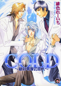 COLD~絶対零度の恋人~-電子書籍