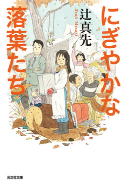 にぎやかな落葉たち-電子書籍