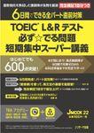TOEIC L&R テスト 必ず☆でる問題 短期集中スーパー講義