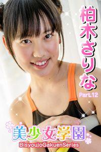 美少女学園 柏木さりな Part.12