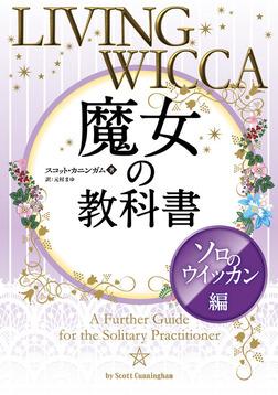魔女の教科書 ──ソロのウイッカン編-電子書籍